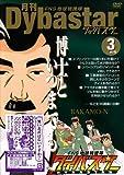 FNS地球特捜隊ダイバスター 月刊ダイバスター 3月号 [DVD]