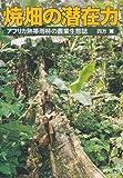 焼畑の潜在力―アフリカ熱帯雨林の農業生態誌