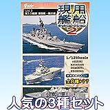 現用艦船キットコレクションVol.2 海上自衛隊 護衛艦・輸送艦 フルハル 台座付き 模型 食玩 エフトイズ(人気の3種セット)