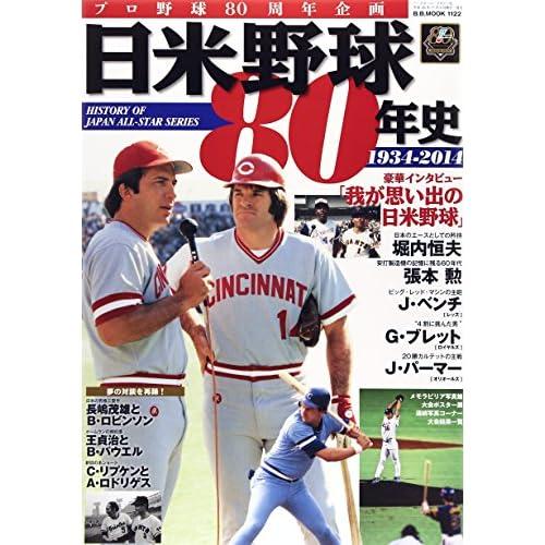 日米野球80年史―1934ー2014 (B・B MOOK 1122)