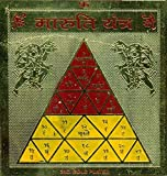 Exotic India Maruti Yantra - Brass