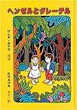 ヘンゼルとグレーテル (世界傑作童話シリーズ)