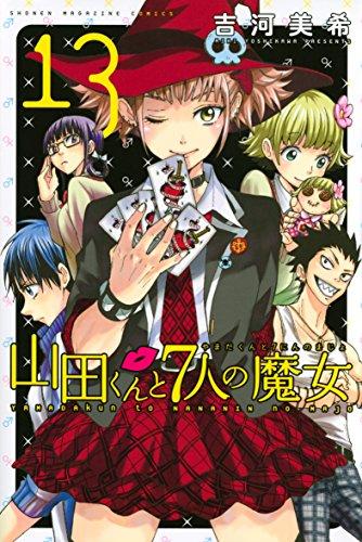 山田くんと7人の魔女(13) (少年マガジンコミックス)