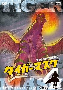 タイガーマスク DVD-COLLECTION VOL.4<完>
