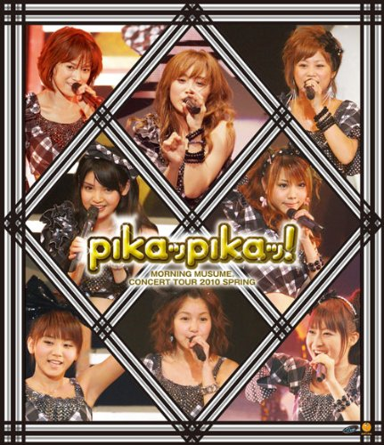 モーニング娘。コンサートツアー2010春 ピカッピカッ! [Blu-ray]