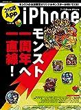 【ファミ通App NO.018 iPhone (エンターブレインムック)】…
