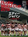 Rugby World Cup 2015 (ラグビーワールドカップ 2015) (エイムック 3195) -