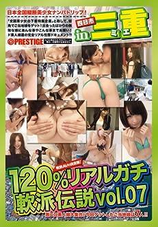 120%リアルガチ軟派伝説 7 [DVD]