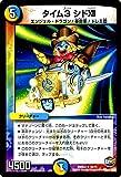 デュエルマスターズ タイム3 シドXII/革命ファイナル 世界は0だ!!ブラックアウト!!(DMR22)/ シングルカード