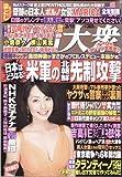 週刊大衆-2013年3月11日号