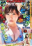 ヤングマガジン 2013年 7/29号 [雑誌]