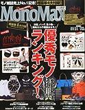Mono Max (モノ・マックス) 2012年 11月号