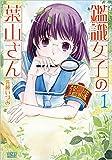 鑑識女子の葉山さん 1 (ゼノンコミックス)