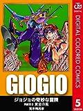 ジョジョの奇妙な冒険 第5部 カラー版 5 (ジャンプコミックスDIGITAL)