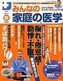 たけしの健康エンターテインメント!みんなの家庭の医学 Vol.4 2013年 10月号 [雑誌]