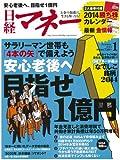 日経マネー 2014年 1月号