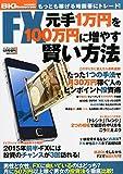 BIG tomorrow MONEY (ビッグ・トゥモロウマネー) FXで元手1万円を100 2015年 01月号 [雑誌]