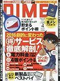 DIME(ダイム) 2016年 04 月号 [雑誌]