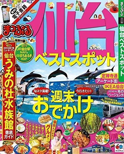 まっぷる 仙台 ベストスポット ガイドブック (マップルマガジン)