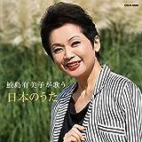 ザ・ベスト 鮫島有美子が歌う日本のうた
