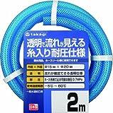 タカギ(takagi) クリア耐圧ホース 2m PH08015CB002TM