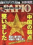 SAPIO (サピオ) 2010年 11/24号 [雑誌]