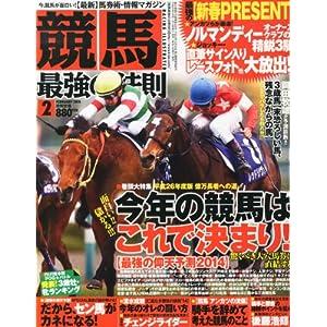 競馬最強の法則 2014年 02月号 [雑誌]