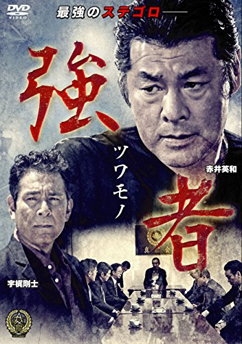 強者 [DVD]