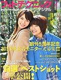 フォトテクニックデジタル 2013年 02月号 [雑誌]