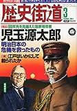 歴史街道 2011年 03月号 [雑誌]