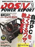 DOS/V POWER REPORT 2014年12月号