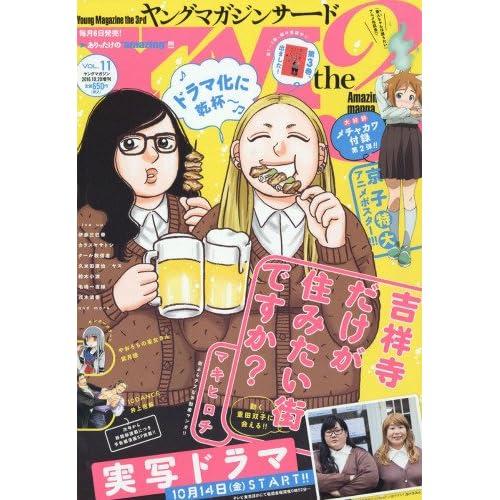 ヤングマガジン サード 2016 Vol.11 2016年 10/20 号 [雑誌]: ヤングマガジン 増刊