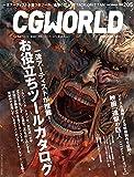 CGWORLD (シージーワールド) 2015年 09月号 vol.205 (特集:お役立ちツールカタログ、映画『進撃の巨人 ATTACK ON TITAN』)