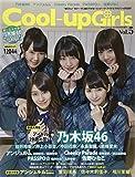 COOL-UPガールズ 5 2015年 03 月号 [雑誌]: Pick-up Voice(ピックアップボイス) 増刊
