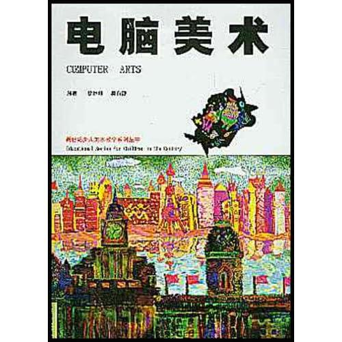 电脑美术/新世纪少儿美术教学系列丛书(新世纪少儿美术教学系列丛书)图片