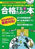 平成23年度日本語教育能力検定試験 合格するための本 [ムック] / アルク (刊)