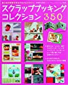 スクラップブッキングコレクション350―思い出の写真で作るアルバムクラフト (レディブティックシリーズ no. 2608)