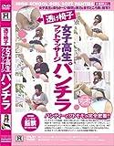 透け椅子 女子高生フットマッサージパンチラ [DVD]