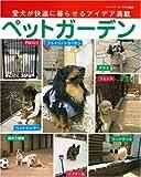 ペットガーデン―愛犬が快適に暮らせるアイデア満載 (ブティック・ムック No. 809)