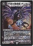 デュエルマスターズ 不吉の悪魔龍 テンザン(ベリーレア)/ 燃えろドギラゴン!!(DMR17)/ 革命編 第1章/シングルカード