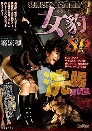 悲嘆の肉弾女警護官3 女豹SP浣腸拷問室 シネマジック [DVD]