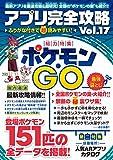アプリ完全攻略Vol.17 (総力特集:世界中で人気のモンスター捕獲ゲームを超研究!)