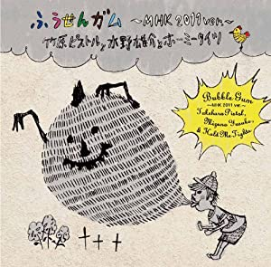 Takehara Pistol / Yusuke Mizuno / Hold Me Tights - Fuusen Gum MHK2011 Version (CD+DVD) [Japan CD] YRCN-90185