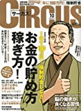 CIRCUS (サーカス) 2012年 10月号 [雑誌]