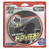 カーメイト(CARMATE) ドアを衝撃やキズから守る 「J型」でしっかりドアエッジを挟み込む「ドアモールJタイプ」 ブラック CZ334