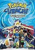 Pokemon: Jirachi - Wish Maker [DVD] [Region 1] [NTSC] [US Import]