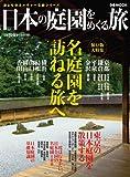 日本の庭園をめぐる旅 (ぴあMOOK おとなのカルチャーな旅シリーズ)