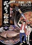 おかわり飯蔵(1) (ヤングサンデーコミックス)