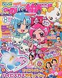 たのしい幼稚園 2010年 08月号 [雑誌]
