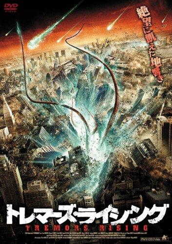 トレマーズ・ライジング [DVD]